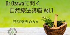 ロスアンゼルスで自然療法クリニックを開業する自然療法専門医Dr.Ozawaが人間本来の自然治癒力を引き出して、病気を治療する自然療法(Naturopathy)に基づいた健康情報です。自然療法とはどんなものなのか、分かりやすくお話ししています。 #自然療法#健康#ヘルス#医療#ナチュロパシー