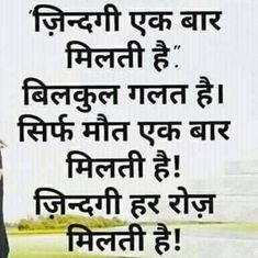 Good Thoughts, Positive Thoughts, Social Projects, Heart Touching Shayari, True Facts, Hindi Quotes, Social Platform, Life Is Beautiful, Cool Words