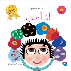 Award-winning Arabic picture book for kids ages 2 to 4. Available at www.sanabilbooks.com