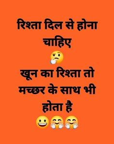 Jokes In Hindi, Hindi Quotes, Wisdom Quotes, Best Quotes, Funny Quotes, Funny Memes, Hilarious, Real Life Quotes, Reality Quotes