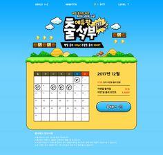 이벤트페이지, 이벤트페이지디자인, 이벤트배너, 출석이벤트, 출석부이벤트, 에듀팡출석체크이벤트 Web Layout, Online Games, Typo, Promotion, Calendar, Korea, Web Design, Banner, Flat