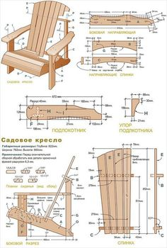Garden furniture do it yourself. Talk about it # about Gartenmöbel machen es selbst. Sprich darüber Garden furniture do it yourself. Talk about it that furniture - Adirondack Rocking Chair, Adirondack Chair Plans, Adirondack Furniture, Outdoor Furniture Plans, Lawn Furniture, Furniture Projects, Rustic Furniture, Wood Projects, Western Furniture