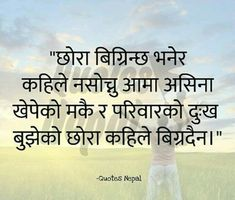 A Quote In Nepali Quotes Quotes Love Quotes Heart Touching Shayari