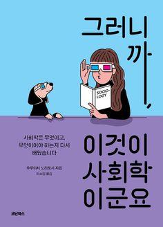 그러니까, 이것이 사회학이군요 | 코난북스 | 2017-05-18 https://www.facebook.com/bookdesignstory/?fref=ts #북디자인스토리 #직접일러스트 #3D안경 #아이들과놀다보니 #귀엽고 #개성적인 #독특한