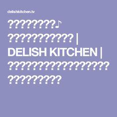 とろける至福の味♪ 明太チーズ厚揚げサンド   DELISH KITCHEN   レシピ動画(料理動画)で料理の作り方が簡単に見つかる