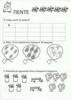 Special Education, Journal, Math, Number Lines, School, Blog, Names, Index Cards, Mathematics