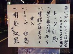2014/11/4 The Woman's 落語会 by 白鳥 お江戸日本橋亭 by@TheAkibin