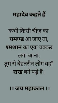 Hindi Quotes Images, Hindi Words, Hindi Quotes On Life, Life Quotes, Song Quotes, Motivational Picture Quotes, Inspirational Quotes Pictures, Mahadev Quotes, Geeta Quotes