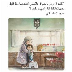 Father Quotes, Mom Quotes, Words Quotes, Qoutes, Life Quotes, Just Be Quotes, Really Good Quotes, Arabic Love Quotes, Arabic Words