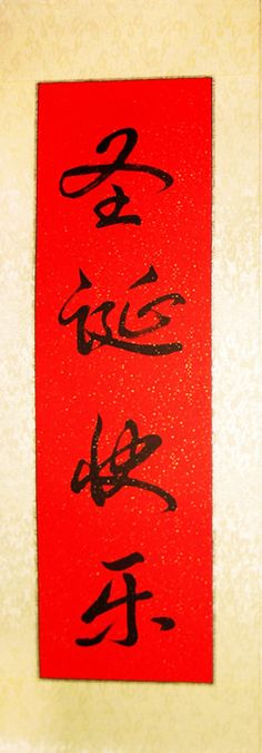 """""""Sheng Dan Kuai Le"""" (圣诞快乐) es """"Feliz Navidad"""" en idioma chino.    En la cultura china es habitual convertir este tipo de frases utilizadas para desear fortuna, salud, buena suerte o amor en obras de arte con la técnica de la caligrafía tradicional, para posteriormente ser colgadas con la creencia de que ello atraerá aquello que la obra de arte desea para los habitantes del hogar o los dueños del negocio.  Realizada a mano, única, de alta calidad, en papel de arroz y montada en seda."""
