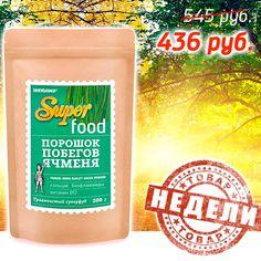 С началом новой недели, друзья! С 5 по 11 октября наш Товар недели - суперфудный порошок побегов ячменя, альтернатива килограммам зелени в мегаудобной форме!  Обычная цена: 545 руб., цена недели - 436 руб. Количество товара ограничено. ➡http://seryogina.com/good-food/1042-barleygrass-powder-superfood.html