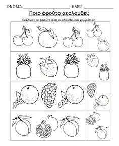 mikapanteleon-PawakomastoNhpiagwgeio: ΤΟ ΣΩΜΑ ΜΟΥ-Διατροφή Pre School, Autumn, Blog, Fall Season, Fall, Blogging