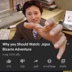 Just do it watch the best anime of all time right now or you won't understand any of the amazing JoJo references that. Jojo's Bizarre Adventure, Jojo's Adventure, Jojo Jojo, Jojo Bizarre, Anime Meme, Haha, Funny Memes, Jokes, Jojo Memes