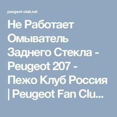 Не Работает Омыватель Заднего Стекла - Peugeot 207 - Пежо Клуб Россия | Peugeot Fan Club Russia