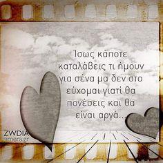 Random Stuff, Funny Stuff, Greek Quotes, Random Things, Funny Things