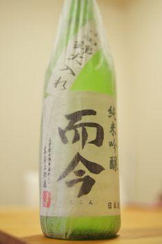 jikon junmaiginjou yamadanishiki hiire 而今 純米吟醸 山田錦火入れ 酒