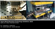 Japan Metal Stamping Technology Exhibition 2013 동경 금속 프레스가공기술 전시회