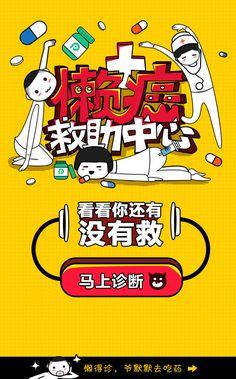 PP助手:专业懒癌救助中心 H5网站,来源自黄蜂网http://woofeng.cn/