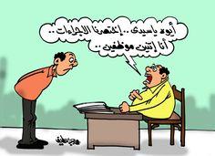 كاريكاتير - محمد عبد اللطيف (مصر)  يوم الجمعة 20 مارس 2015  ComicArabia.com  #كاريكاتير