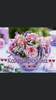Greek Quotes, Anastasia, Easter, Humor, Easter Activities, Humour, Funny Photos, Funny Humor, Comedy
