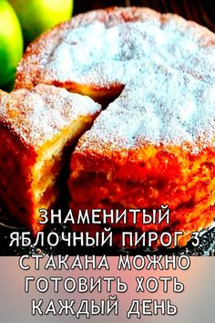 Cooking Recipes, Healthy Recipes, Good To Know, Banana Bread, Food To Make, Cake Recipes, French Toast, Deserts, Food And Drink