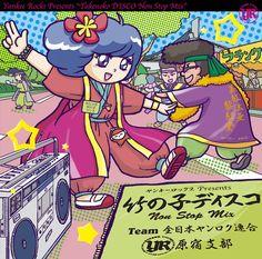 「ヤンキーロックス Presents 竹の子ディスコ NON STOP MIX」