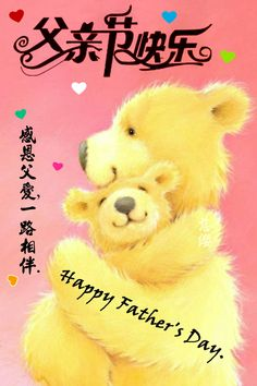 Fathers Day, Teddy Bear, Animals, Animais, Animales, Animaux, Animal, Father's Day, Dieren