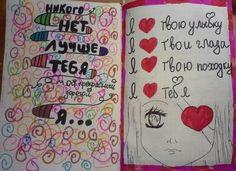Оформление личного дневника своими руками в картинках
