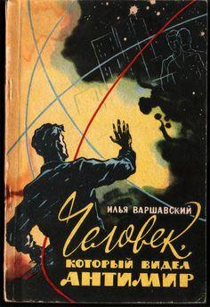 Cover art by Yuri Makarov