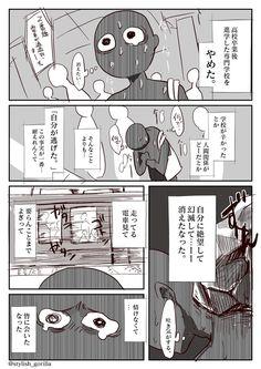夏ノ瀬 いの🦍「もう頑張れない…(以下略)」発売中 (@stylish_gorilla) さんの漫画 | 30作目 | ツイコミ(仮) Yandere, Cool Words, Amazing Art, Geek Stuff, Manga, Comics, Cool Stuff, Drawings, Anime