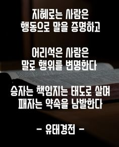 Wise Quotes, Famous Quotes, Inspirational Quotes, Say Say Say, Korean Quotes, Life Words, S Word, Powerful Words, Self Development