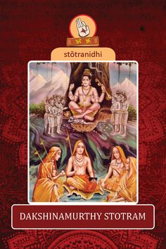 Chant Dakshina Murthy Stotram in Telugu, Kannada, Sanskrit and English along with many other Stotras, Veda Suktas and Mantras on stotranidhi.com #Hinduism #Mantra #Stotras #StotraNidhi