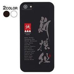 露天拍賣 日本究極!日本製【iphone5 手機保護殼 和風系列】新撰組 新選組mb