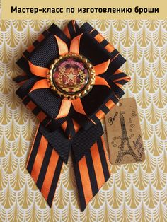 image 1080×1440 пикс Ribbon Rosettes, Ribbon Art, Diy Ribbon, Ribbon Crafts, Ribbons, Birthday Pins, Kanzashi, Making Hair Bows, How To Make Bows