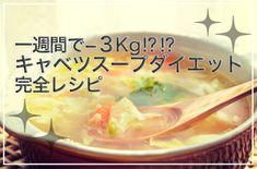 一週間で3キロ痩せる!? キャベツスープダイエットの完全レシピ