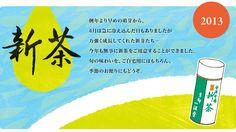 Japan-一保堂綠茶