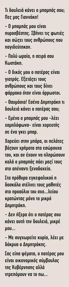 Greek Quotes, Funny Cartoons, Sheet Music, Politics, Jokes, Law, Humor, Husky Jokes, Memes