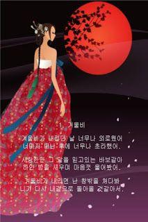 백광빈 - 시: 1.1 겨울비 - 백제설 앨범 1. 사랑별곡