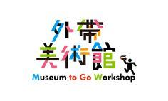 AGUA Design - Museum to Go