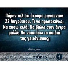 Τι να πρωτοκάνω; #greekquote #greekpost Funny Greek Quotes, Funny Quotes, Funny Images, Funny Pictures, Funny Bunnies, How To Be Likeable, Just Kidding, Laugh Out Loud, Laughing