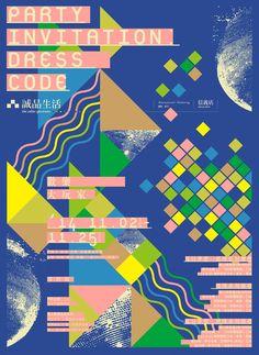 flyer of eslite spectrum Ticket Design, Vintage Graphic Design, Retro Design, Album Book, Design Reference, Party Invitations, Invites, Techno, Old School