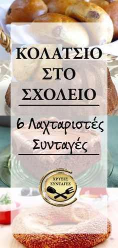 Greek Recipes, Light Recipes, The Kitchen Food Network, School Lunch, Food Network Recipes, Donuts, Lunch Box, Snacks, Meals