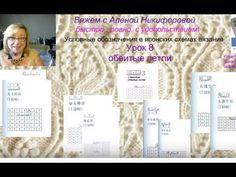 Обозначения в японских схемах спицами. Обсуждение на LiveInternet - Российский Сервис Онлайн-Дневников
