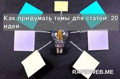 Как придумать темы для статей: 20 идей