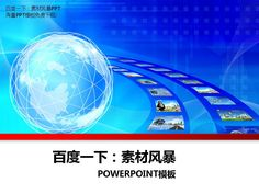 Technology information powerpoint #PPT# templates PPT PPT ppt background ppt background map powerpoint ★ http://www.sucaifengbao.com/ppt/keji/
