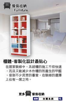 櫃體─客製化設計最貼心