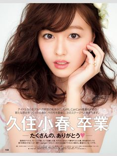 """Last CanCam photo shoot. September 2015 issue. """"Miracle"""" was a very good nickname for her, don't you think? 久住小春"""