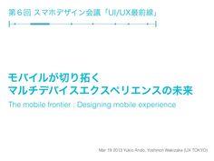 sp-design2013-v2-17508862 by Yukio Andoh via Slideshare