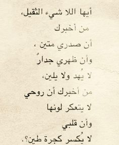 Story Quotes, Poem Quotes, Wise Quotes, Lyric Quotes, Funny Quotes, Inspirational Quotes, Arabic Love Quotes, Arabic Words, Pretty Words