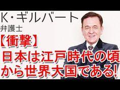 日本は江戸時代の頃から世界大国である!なぜ日本人は日本に誇りが持てなくなったのか? #ケント・ギルバート #櫻井よしこ